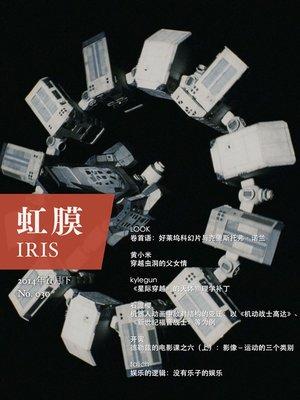 cover image of 虹膜2014年11月下(No.030) IRIS Nov.2014 Vol.2 (No.030)
