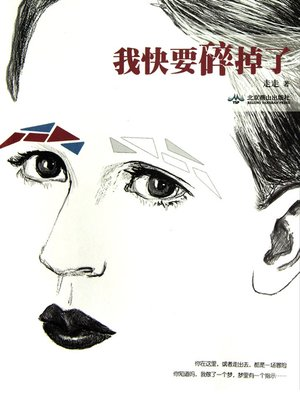 cover image of 我快要碎掉了 The Sad Love - Emotion Series (Chinese Edition)