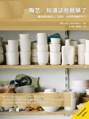 cover image of 陶艺:知道这些就够了 (Pottery Everything You Need to Know)
