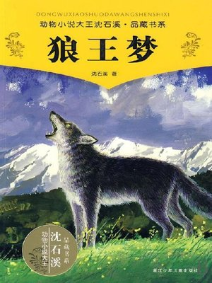cover image of 动物小说大王沈石溪品藏书系:狼王梦