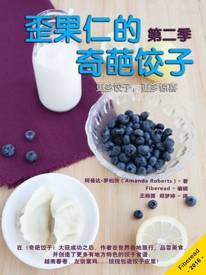 cover image of 歪果仁的奇葩饺子第二季 (Crazy Dumplings II)