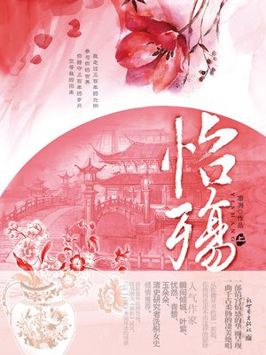 cover image of 怡殇 上册 Through the Qing Dynasty, Volume 1 - Emotion Series (Chinese Edition)