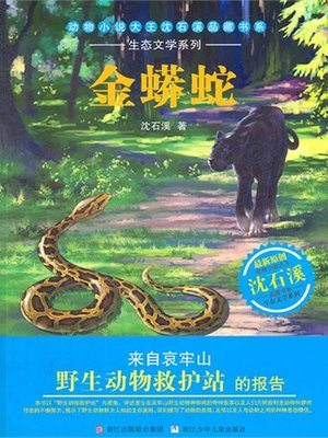 cover image of 动物小说大王沈石溪品藏书系•生态文学系列:金蟒蛇(Gold python — Shen ShiXi Children's Stories)