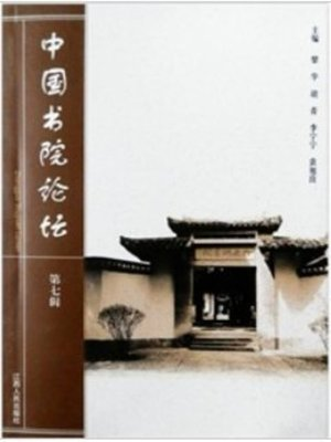 cover image of 中国书院论坛 China's college BBS