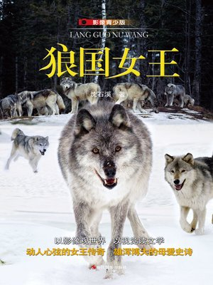 cover image of 狼国女王(影像青少版)(The Queen of Wolves)