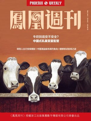 cover image of 香港凤凰周刊 2013年05期(中国式乳业质量监管) Hongkong Phoenix Weekly: Chinese-style Quality Surveillance on Dairy Industry