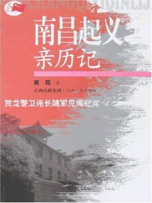 cover image of 南昌起义亲历记 再版 Nanchang Uprising experience reprint