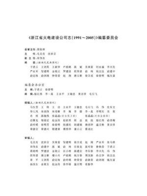 cover image of 浙江省火电建设公司志(1991-2005)(Zhejiang Thermal Power Construction Company History (1991-2005))