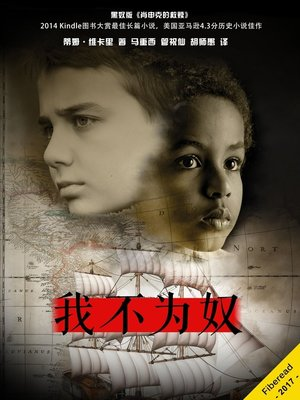 cover image of 我不为奴 (Nobody's Slave)