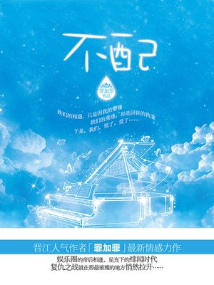 cover image of 不配 Unworthy - Emotion Series (Chinese Edition)