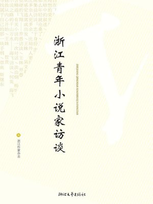 cover image of 浙江青年小说家访谈(The Zhe Jiang Province Chinese Youth Novelist Interviews)
