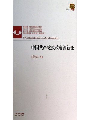 cover image of 中国共产党执政资源新论 The ruling resources of the Communist Party of China