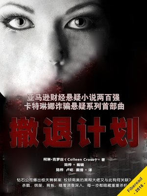 cover image of 撤退计划 (Exit Strategy: A Katerina Carter Fraud Thriller)