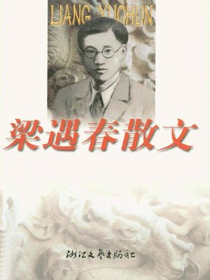 cover image of 梁遇春散文(Lian Yuchun Essays)