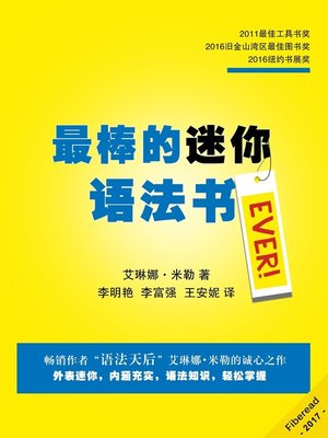 cover image of 最棒的迷你语法书 (The Best Little Grammar Book Ever! Speak and Write with Confidence/Avoid Common Mistakes)