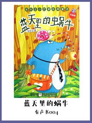 cover image of 蓝天里的蜗牛(有声书04)