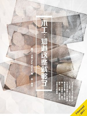 cover image of 木工:知道这些就够了 (Woodworking)
