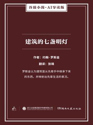 cover image of 建筑的七盏明灯(谷臻小简·AI导读版)