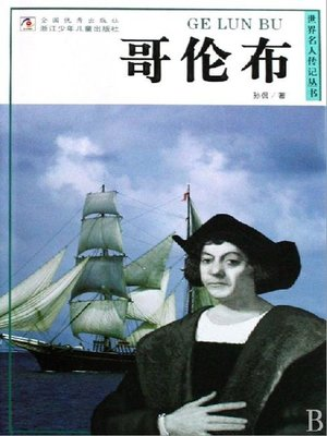 cover image of 世界名人传记—哥伦布(World celebrity biography books:Columbus)