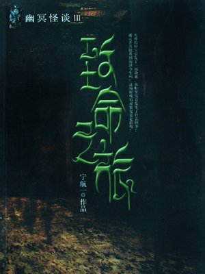 cover image of 致命之旅—幽冥怪谈第三部 Fatal Journey - Emotion Series (Chinese Edition)