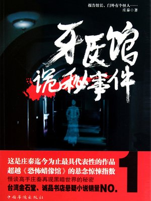 cover image of 牙医馆诡秘事件 The Dentist Hospital Mysterious Events - Emotion Series (Chinese Edition)