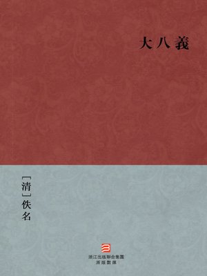cover image of 中国经典名著:大八义(繁体版)(Chinese Classics: Eight Heroes — Traditional Chinese Edition)