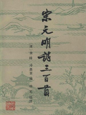 cover image of 宋元明诗三百首(The Three Hundred Song Yuan Ming Poems)
