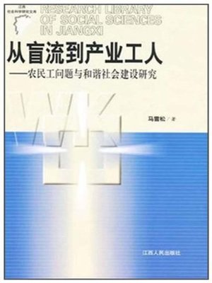 cover image of 从盲流到产业工人农民工问题与和谐社会建设研究 From the street to the industrial workers