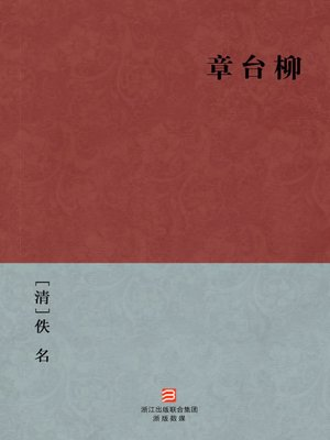 cover image of 中国经典名著:章台柳(简体版)(Chinese Classics:Courtesan Liu's biography (Zhang Tai Liu) — Traditional Chinese Edition)