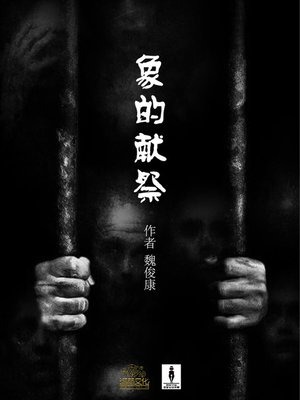 cover image of 象的献祭