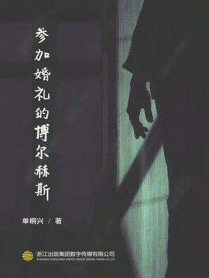 cover image of 参加婚礼的博尔赫斯
