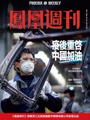 cover image of 疫后重启中国加油 香港凤凰周刊2020年第15期 (Phoenix Weekly 2020 No.15)