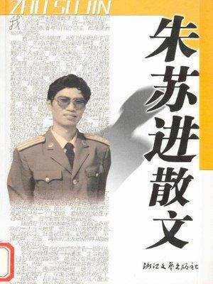 cover image of 朱苏进散文(Zhu SuJin Essays)
