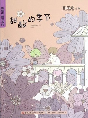 cover image of 梧桐街暖涩系列:甜酸的季节 ( Chinese children's Novels: Sweet and Sour Through The Seasons )