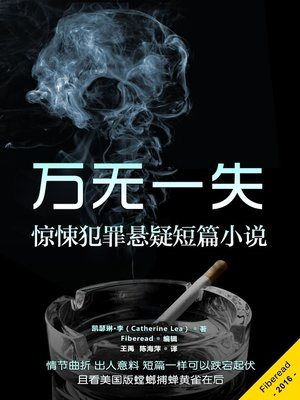 cover image of 万无一失 (The Contract)