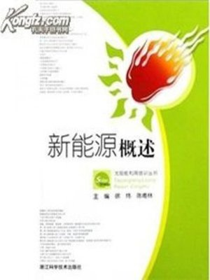 cover image of 新能源概述(Summriztion of New Energy)