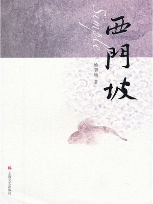 cover image of 西门坡 Simple (Chinese Edition)
