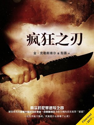 cover image of 疯狂之刄