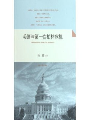 cover image of 美国与第一次柏林危机 American and the first Berlin crisis
