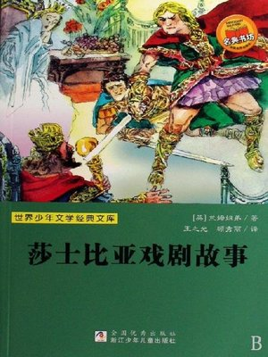 cover image of 少儿文学名著:莎士比亚戏剧故事(Famous children's Literature: The Story of Shakespeare's Plays)