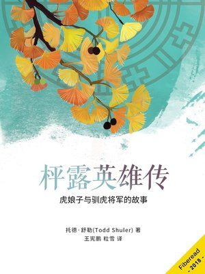 cover image of 枰露英雄传 (Dew on Ginkgo Leaves)