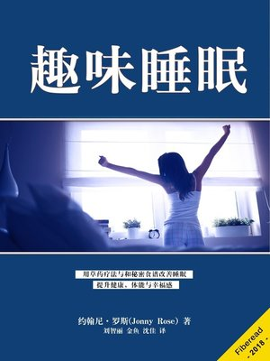 cover image of 趣味睡眠