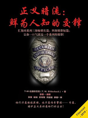 cover image of 正义暗流:鲜为人知的交锋 (The Justice Security Anthology - The First Seven Stories)