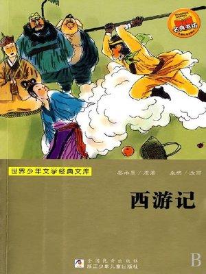 cover image of 世界少年文学经典文库:西游记