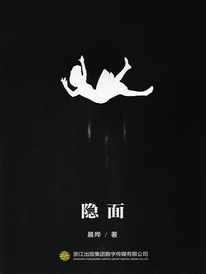 cover image of 隐面