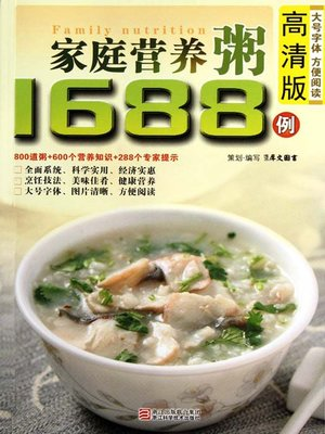 cover image of 家庭营养粥1688例(Chinese Cuisine:Family Nutrition Porridge in 1688 Cases)
