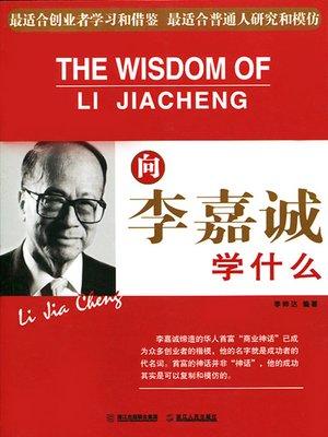 cover image of 向李嘉诚学什么(Learn from Ka-Shing Li(Li Jia Cheng))