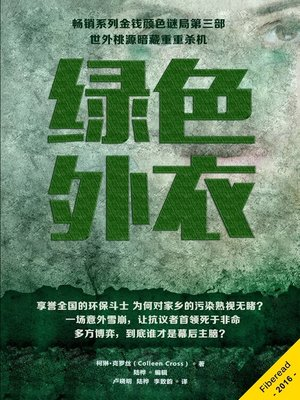 cover image of 绿色外衣 (Greenwash: A Katerina Carter Color of Money Mystery)