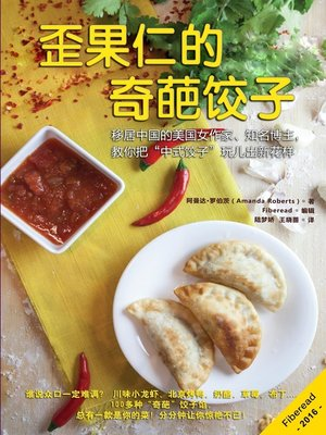 cover image of 歪果仁的奇葩饺子 (The Crazy Dumplings Cookbook)