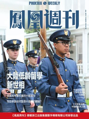cover image of 大陆低龄留学新世相  香港凤凰周刊2018年第20期